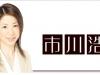 img_ichikawa01